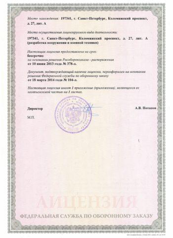 Лицензия Федеральной службы по оборонному заказу