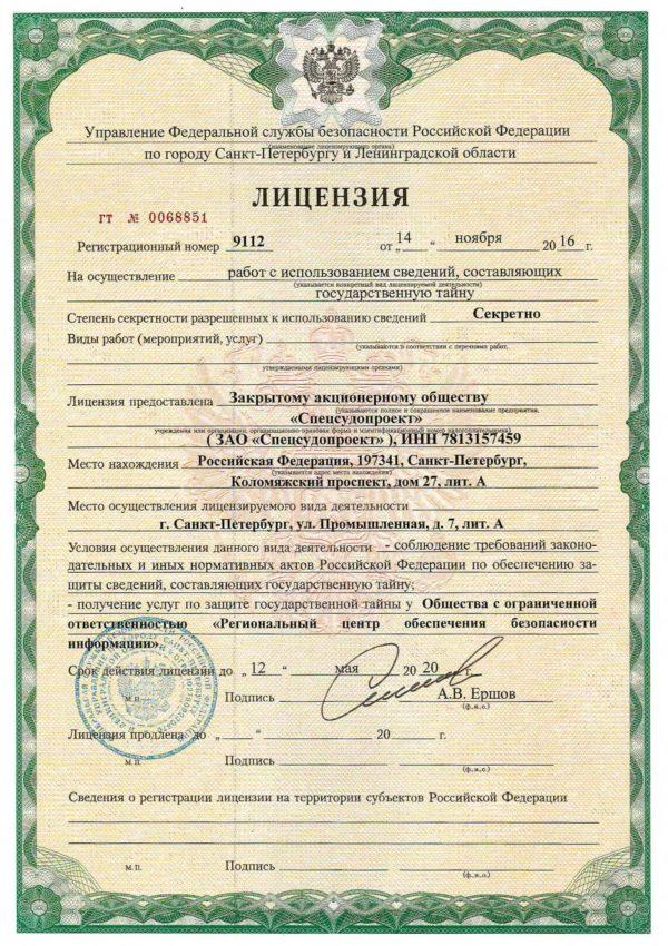 Лицензия на осуществление работ с государственной тайной