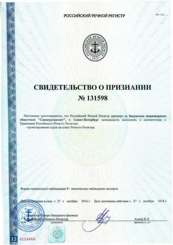 Свидетельство Российского речного регистра
