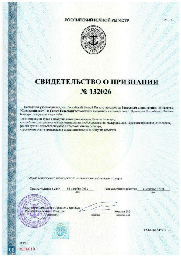 Свидетельство РРР о признании от 01.10.2018 № 132026